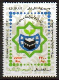 Scott #3055, Islamic Awakening, single stamp, Dec. 22 <p><a href=&quot;/images/Iran-Scott-3055.jpg&quot;><font color=green><b>View the image</b></a></font>