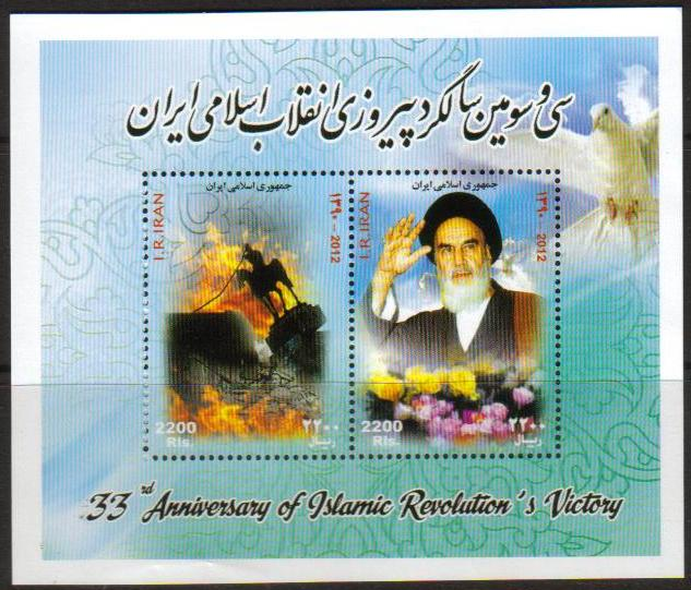 Scott #3057, Islamic Revolution, 33rd anniversary, single S/S, Feb. 11 <p><a href=&quot;/images/Iran-Scott-3057.jpg&quot;><font color=green><b>View the image</b></a></font>