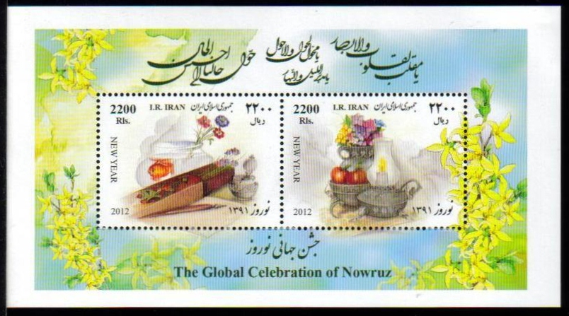 Scott #3058a, S/S, Iranian New Year, a single S/S <font color=red><p><font color=red>This S/S was issued in very limited quantity and given as New Year gift to Iran Philatelic Bureau New Issue members in Tehran only (believed to b