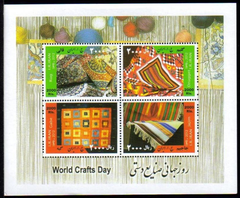 Scott #3071, World Crafts Day, a single S/S of 4 stamps, Dec.  <p> <a href=&quot;/images/Iran-Scott-3071.jpg&quot;>   <font color=green><b>View the image</font></a>