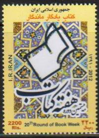 "Scott #3082, 20th Anniv. of Book Week, A single stamp  <p> <a href=""/images/Iran-Scott-3082.jpg"">   <font color=green><b>View the image</font></a>"
