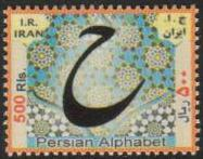 "Scott #3096, The Persian Alphabet, Letter ""he"", 500 Rial. <p> <a href=""/images/Iran-Scott-3096.jpg"">   <font color=green><b>View the image</font></a>"