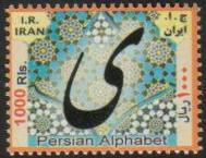 "Scott #3097, The Persian Alphabet, Letter ""Ye"", 1000 Rial. <p> <a href=""/images/Iran-Scott-3097.jpg"">   <font color=green><b>View the image</font></a>"