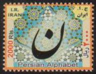 Scott #3098, The Persian Alphabet, Letter &quot;noon&quot;, 2000 Rial. <p> <a href=&quot;/images/Iran-Scott-3098.jpg&quot;>   <font color=green><b>View the image</font></a>
