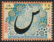 Scott #3099, The Persian Alphabet, Letter &quot;sin&quot;, 3000 Rial. <p> <a href=&quot;/images/Iran-Scott-3099.jpg&quot;>   <font color=green><b>View the image</font></a>