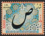 "Scott #3101, The Persian Alphabet, Letter ""suad"", 5000 Rial. <p> <a href=""/images/Iran-Scott-3101.jpg"">   <font color=green><b>View the image</font></a>"