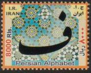 "Scott #3102, The Persian Alphabet, Letter ""fe"", 8000 Rial. <p> <a href=""/images/Iran-Scott-3102.jpg"">   <font color=green><b>View the image</font></a>"