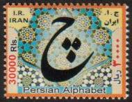 "Scott #3105, The Persian Alphabet, Letter ""che"", 30000 Rial. <p> <a href=""/images/Iran-Scott-3105.jpg"">   <font color=green><b>View the image</font></a>"