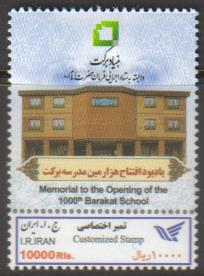 Scott #3180, Barekat Schools <p> <a href=&quot;/images/Iran-Scott-3180.jpg&quot;> <font color=green><b>View the image</font></a></font>