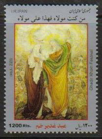 Scott #3010A, Ghadir Khom Festival, a single stamp.  <p> <a href=&quot;/images/Iran-Scott-New-2010-15.jpg&quot;> <font color=green><b>View the image</b></a></font>