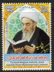 Scott #3041, Ayatollah Lankarni. <p><a href=&quot;/images/Iran-Scott-3041.jpg&quot;><font color=green><b>View the image</b></a></font>