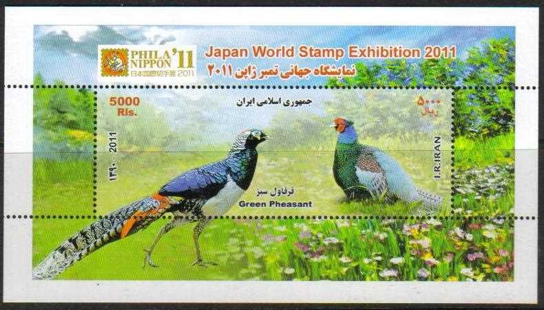 Scott #3042, Japan World Stamp Exhibition 2011, Green Pheasant, a single S/S <p><a href=&quot;/images/Iran-Scott-3042.jpg&quot;><font color=green><b>View the image</b></a></font>