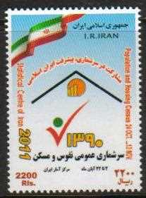 "Scott #3044, Population and Housing Censes, a single stamp <p><a href=""/images/Iran-Scott-3044.jpg""><font color=green><b>View the image</b></a></font>"