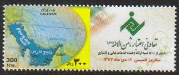 "Scott #3029ZB, Islamic Banking in Iran, Persian Gulf stamp + emblem (small size). <p> <a href=""/images/Iran-Scott-New-2012-13B.jpg"">   <font color=green><b>View the image</font></a>"