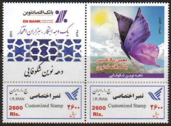Scott #3049A, En Bank, 2012 issue, set of 2 <p> <a href=&quot;/images/Iran-Scott-New-2012-15.jpg&quot;>   <font color=green><b>View the image</font></a>