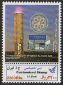 Scott #3029K, Energy from Waste Project, 2012 issue, single stamp <p> <a href=&quot;/images/Iran-Scott-New-2012-17.jpg&quot;>   <font color=green><b>View the image</font></a>