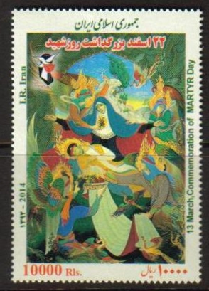 Scott #3126, Commemoration of Martyr Day.  <p> <a href=&quot;/images/Iran-Scott-New-2013-20.jpg&quot;>   <font color=green><b>View the image</font></a>