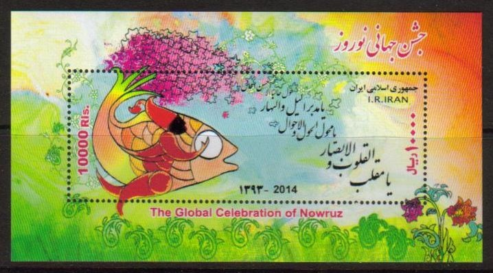 "Scott #3127, NowRooz, Iranian New Year, Souvenir Sheet.  <p> <a href=""/images/Iran-Scott-New-2013-23.jpg"">   <font color=green><b>View the image</font></a>"