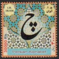 Scott #3123, New Definitive Set. The Alphabet.  Letter &quot;Che&quot;, 30,000 Rial. <p> <a href=&quot;/images/Iran-Scott-New-2013-26c.jpg&quot;>   <font color=green><b>View the image</font></a>