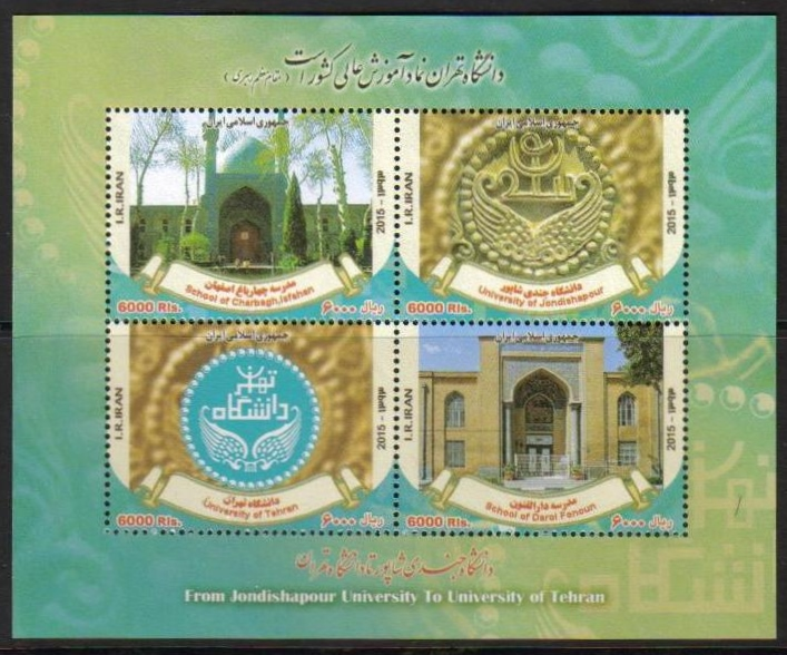 Scott #3134, Tehran to Jondishapour University, Souvenir Sheet of 4 stamps <p> <a href=&quot;/images/Iran-Scott-New-37.jpg&quot;> <font color=green><b>View the image</font></a>