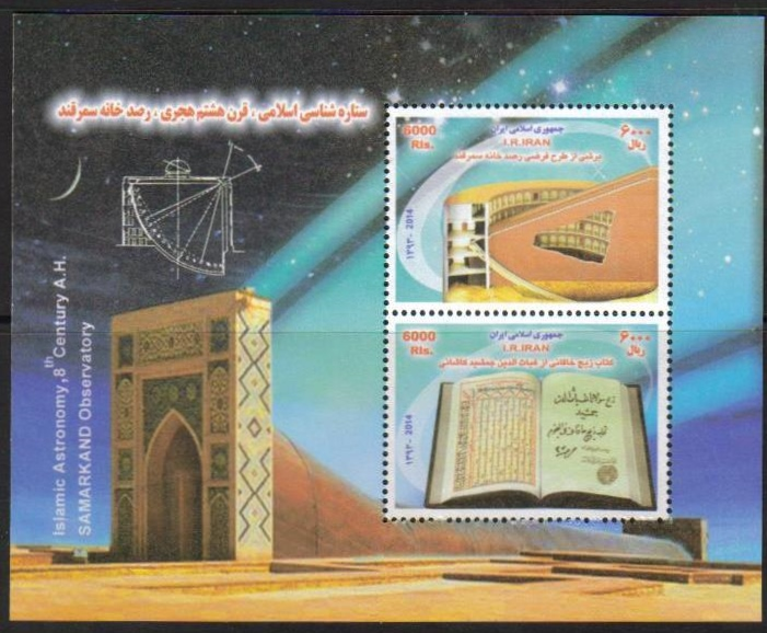 "Scott #3132, Samarkand Observatory, Souvenir Sheet of 4 stamps <p> <a href=""/images/Iran-Scott-New-38.jpg""> <font color=green><b>View the image</font></a></font>"