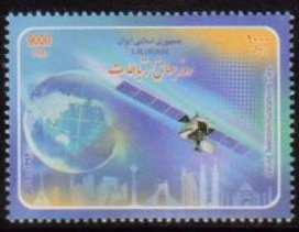 Scott #3137, Telecommunication Week, a single stamp <p> <a href=&quot;/images/Iran-Scott-New-39.jpg&quot;> <font color=green><b>View the image</font></a></font>